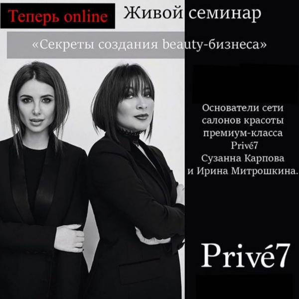 Запись онлайн-семинара «Секреты создания бьюти сети»
